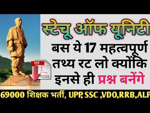 statue of unity important facts and questions 69000 upp ssc rpf vdo youtube. Black Bedroom Furniture Sets. Home Design Ideas
