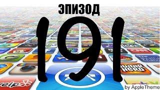Лучшие игры для iPhone и iPad (191)