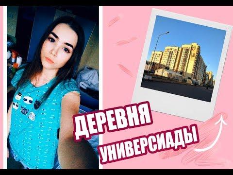 ДЕРЕВНЯ УНИВЕРСИАДЫ - ОБЩЕЖИТИЕ КФУ - 1 DAY