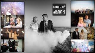 Cвадебный #Влог 9| КРУТОЕ ФАЕР-ШОУ | Wedding #Vlog 9 (Бэкстейдж|Backstage) - Lesya Life