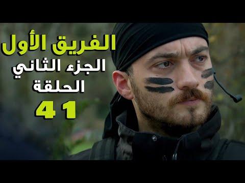 مسلسل الفريق الأول ـ الحلقة 41 الحادية والأربعون كاملة ـ الجزء الثاني Al Farik El Awal 2 HD
