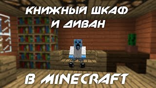 Minecraft - Книжный шкаф и диван(, 2014-03-24T17:02:06.000Z)