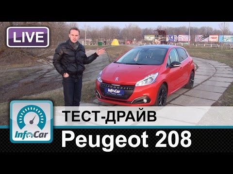 Peugeot 208 - тест-драйв InfoCar.ua (Пежо 208)