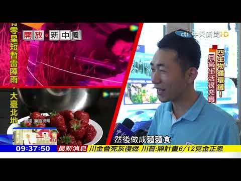 """2018.05.27開放新中國完整版 5G來了!比4G快百倍.""""萬物聯網""""實現!"""