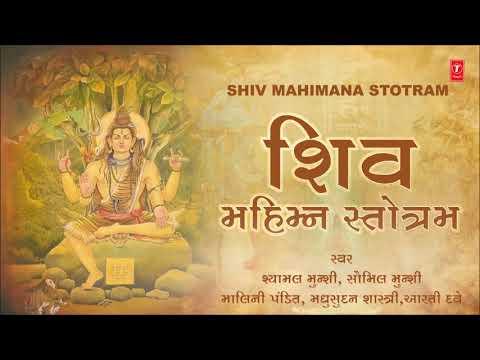 શિવ મહિમા સ્ત્રોત - શિવ ભક્તિ    Shiv Mahimna Stotra (Gujarati) - Traditional    Shiv Songs