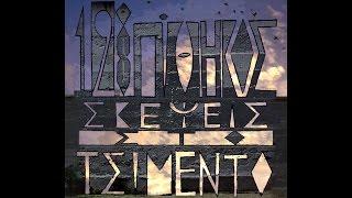 12os Pithikos - Meta Ta Mesanixta   12ος Πίθηκος - Μετά Τα Μεσάνυχτα (Official Audio)