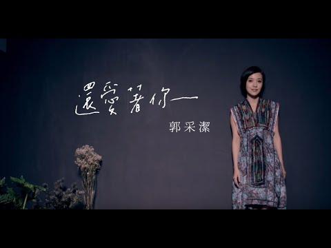 Amber 郭采潔 還愛著你{Loving You} -華納official 官方完整HD高畫質版MV