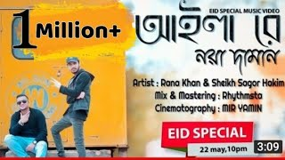 Aila Re Noya Daman - Rana Khan feat. Sagor Hakim | New Bangla Wedding Song 2020 | Divyamoyi Das
