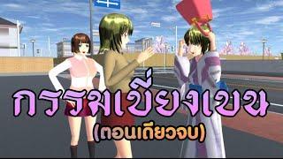 การ์ตูนlovely sakuraตอนกรรมเบี่ยงเบน(ตอนเดียวจบ)sakura school simulator/by แตงกวา