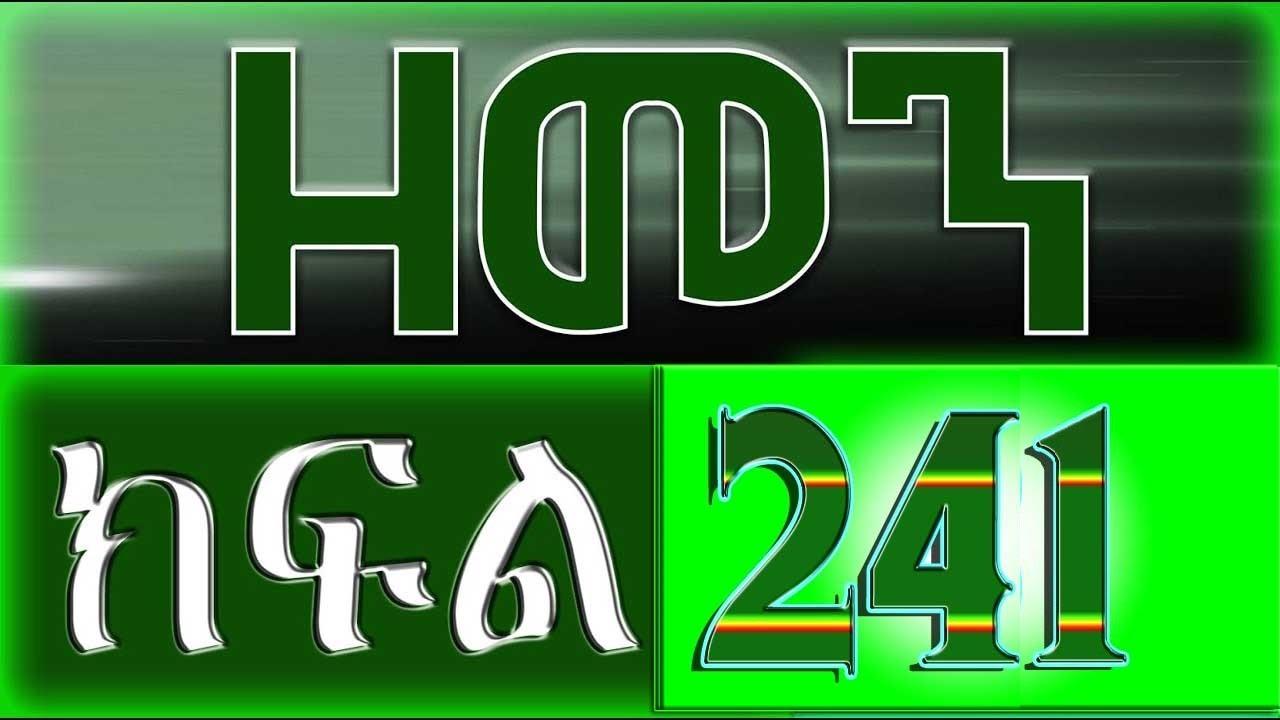 Download (ዘመን )ZEMEN Part 241