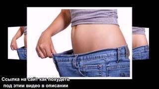 как похудеть за 1 час