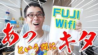 【朗報】FUJI Wifi があっという間にキターーー!そしてふたたび、陸の孤島ホテルへ。