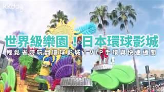 【日本旅遊攻略】大阪環球影城快速通關、VIP手環,輕鬆玩遍遊樂設施⎜KKday