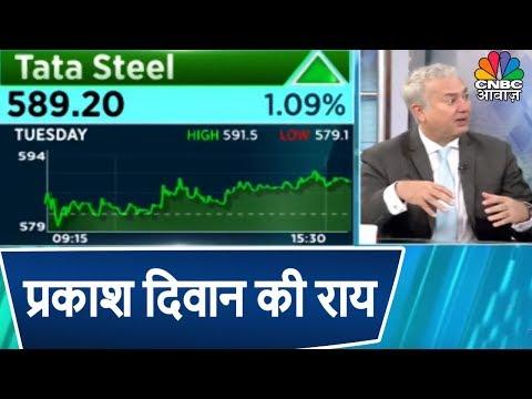Tata Steel आगे दौड़ेगा या नहीं कहना मुश्किल: प्रकाश दिवान | मुनाफे की तैयारी