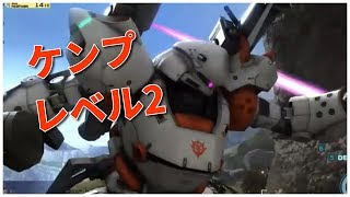 【バトオペ2】ケンプファー Lv2 まだまだ現役ケンプ君 #106 けんぷファー 検索動画 34