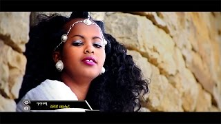 Kidist Brhane - Reime (ርዒመ)  New Ethiopian Tigrigna Music Video 2016