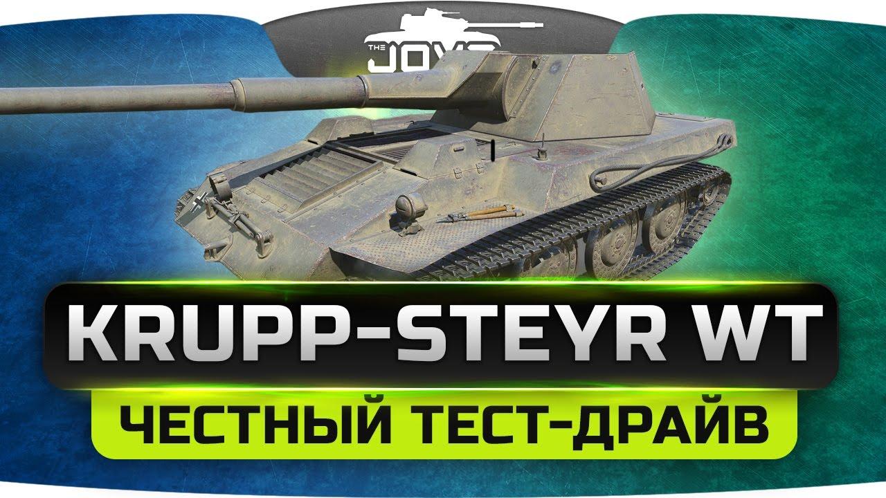 Честный Тест-Драйв - новый прем-танк Krupp-Steyr Waffenträger.