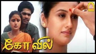 மனசு விரும்பி தான் கேக்குறேன், வெச்சிவிடு | Kovil Tamil Movie | Silambarasan | Sonia Agarwal |