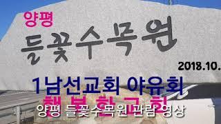 ●행복한교회 1남선교 야유회 영상