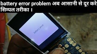 Battery error problem solution simple trick 100% problem solve