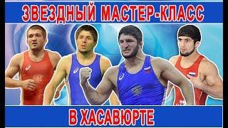Садулаев, Газимагомедов, Куруглиев, Курбаналиев_мастер-класс
