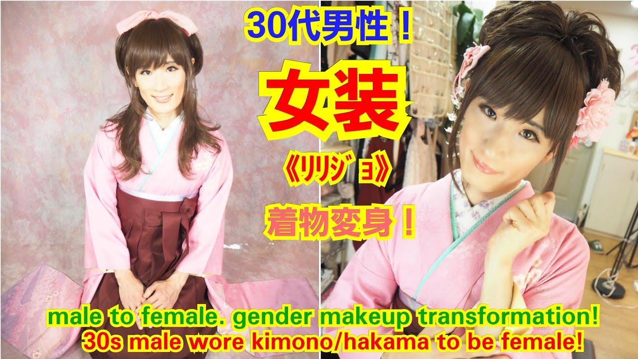 女装子《リリジョ》が着物(袴)美女に変身!30s male wore kimono/hakama to be female!