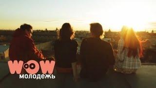 МАЙК ДРУГ - Счастье - Молодежь WOW TV