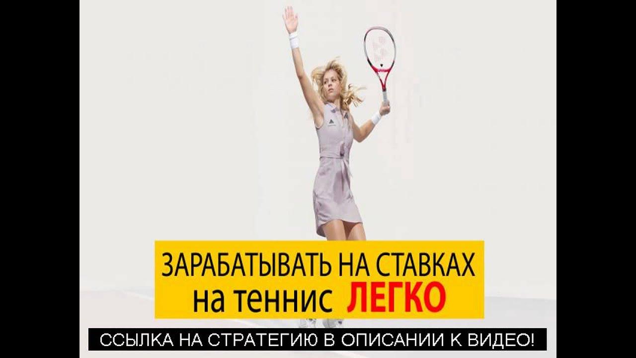 на букмекерские теннис ставки