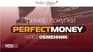Покупка Perfect Money через обменник. ПРИМЕР! ИНСТРУКЦИЯ!(, 2016-03-15T18:26:52.000Z)