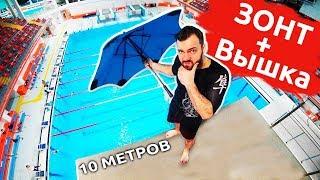 НА ЗОНТЕ С 10 МЕТРОВ | Прыжки в воду с огромной вышки в воду | За 500 и за 10000 рублей