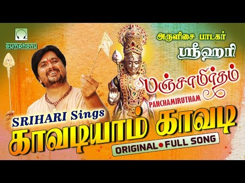 Kavadiyam Kavadi | Srihari | Panchamirtham #1 | Murugan Songs