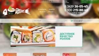 Сити роллы – новая доставка еды в Каменске-Уральском.