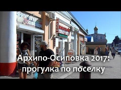 архипо осиповка сентябрь 2018