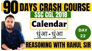 SSC CGL/CPO REASONING CRASH COURSE LECTURE- 22 BY RAHUL SIR
