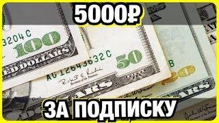 Как заработать 5000 руб за 3 недели на накопительный счет и  как получить премию 1000$ 2000$ и 4000$
