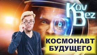 Космонавт будущего feat Артур Шарифов