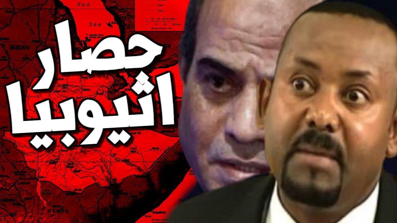 واخيراً المخابرات المصرية تـحاصـر اثيوبيا في جنوب السودان واريتريا والصومال ويكتمل الطوق