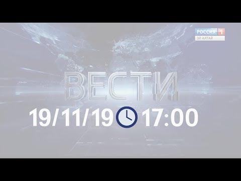 Вести Эл Алтай 19/11/19 17:00
