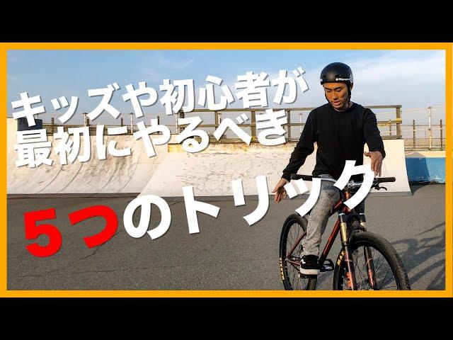 BMX・マウンテンバイク キッズや初心者が最初にやるべき5つのトリック!