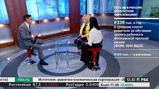 Есть ли в России бесплатное образование?