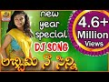 Lachimi Naa Chinni Lachimi Dj Song | New Year Special Dj Songs | 2018 Dj Songs | Telangana Dj Songs
