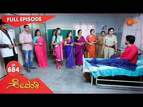 Sevanthi - Ep 684 | 29 Sep 2021 | Udaya TV Serial | Kannada Serial