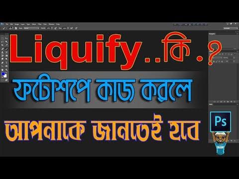 Photoshop Tutorial  How To Use Liquify In Photoshop CC Bangla