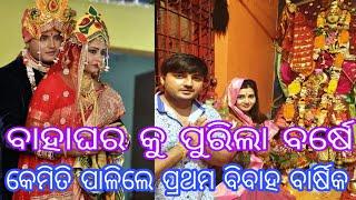 jeena and rudra first marriage anniversary | jina samal | rudra panigrahi | odia |