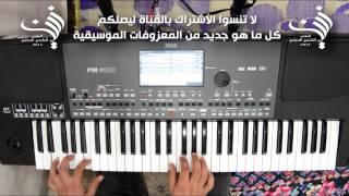 عزف اغنية عمي يا بياع الورد للفنان فؤاد سالم | Audio HD 2017