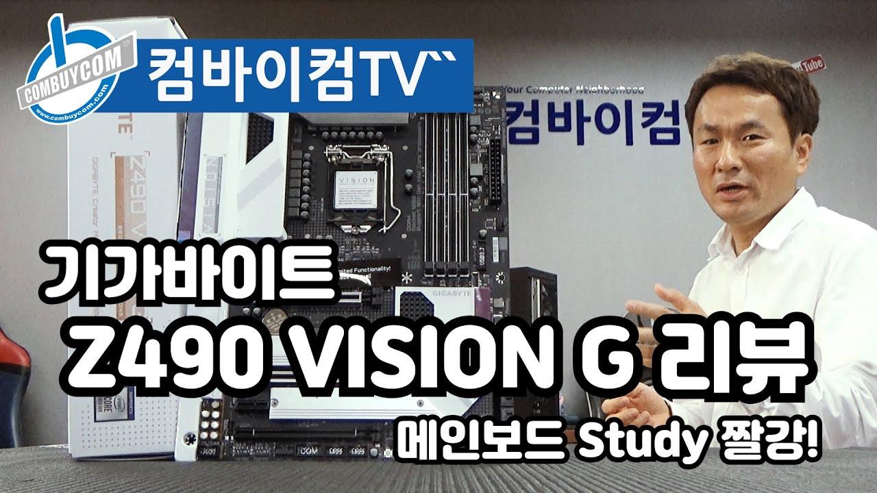기가바이트 Z490 VISION G 메인보드 리뷰 - 피씨디렉트