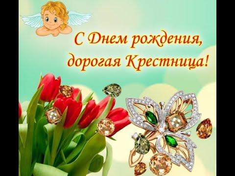 Поздравляю с днём рождения крестницу