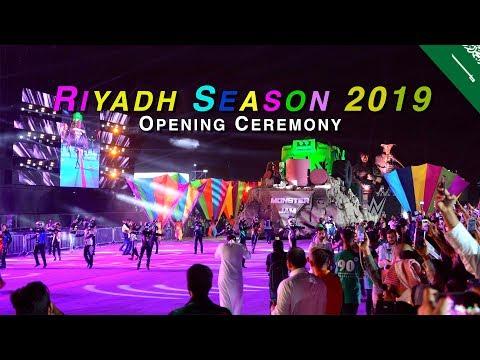 Riyadh Season 2019 Opening Ceremony | Fireworks & Parade | موسم الرياض | تخيل أكثر من 100 فعالية