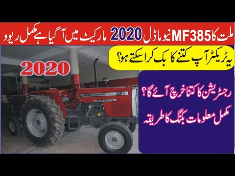 Millat MF 385 Tractor Price 2020, specifications & Booking Full Review