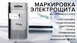 Маркировка (электрощита). Принтер этикеток Brother PT750. Полный обзор от и до. P-touch editor